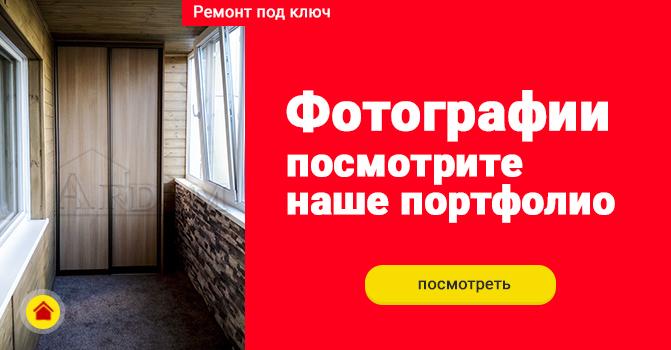 7-портфолио-фотографии-по-отделке-балкона